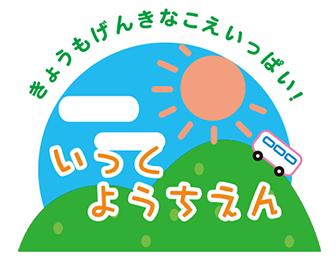 一宮幼稚園通信公開のお知らせ